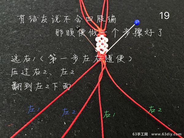 三生三世十里桃花 红绳手链编法教程