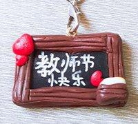 用粘土制作一份创意的教师节礼物